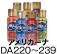 アメリカーナ 2oz(59ml)★DA220〜DA239