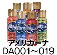 アメリカーナ 2oz(59ml)★DA01〜DA19