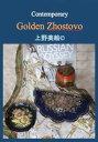 Golden Zhostovo上野美絵(DVD)