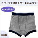 ニシキ 日本製 ナイティパンツ 男児 ボクサー おねしょパンツ 110/120/130cm グレー 110cm・K4954A