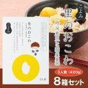 アルファー食品 こよみ 丹波黒豆と国産栗のおこわ 里のおこわ 3人前(420g) ×8箱セット