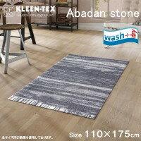 wash+dry(ウォッシュアンドドライ)マット Decor Abadan stone 110×175cm K019I オンライン ラグ/マット/洗える:Mavericks 耐洗濯性と速乾性に優れたマット。