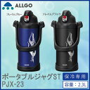 オルゴ ポータブルジャグST(保冷専用) 2.3L PJX-23 FB・フレイムブルー