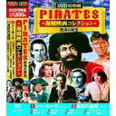 DVD パイレーツ ~絶海の秘宝~ 10枚組 ACC-039