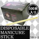 ディスポーザブルマニキュアスティック 500本入 DMS-2