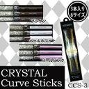 クリスタルカーブスティック ブラウン・CCS-1