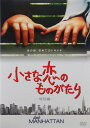 Rakuten - 小さな恋のものがたり 特別編【中古】【DVD】