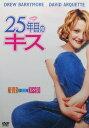 Rakuten - 25年目のキス【中古】【DVD】