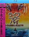 Rakuten - ライフ・オブ・パイ トラと漂流した227日【中古】【未開封 Blu-ray】