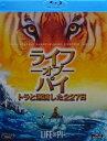 Rakuten - ライフ・オブ・パイ トラと漂流した227日【中古】【Blu-ray】