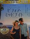 ビフォア・ミッドナイト【中古】【未開封 DVD & Blu-ray】