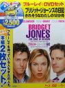 Rakuten - ブリジット・ジョーンズの日記 きれそうなわたしの12か月【中古】【DVD & Blu-ray】