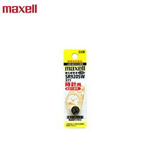 マクセル maxell 防災 時計用酸化銀電池(SW系:アナログ)  (1個パック) SR920SW 1BT A