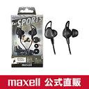 【IPX7等級 防水仕様】 マクセル カナル型 スポーツ用イヤホン(ヘッドホン) ブラック HP-S20-BK