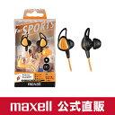 【IPX7等級 防水仕様】 マクセル カナル型 スポーツ用イヤホン(ヘッドホン) オレンジ HP-S20-OR