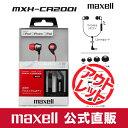 【ワケあり品】 マクセル iPod/iPhone/iPad対応 カナル型 ヘッドホン(イヤホン) レッド 「MXH-CA200I」