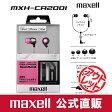 【ワケあり品】 マクセル iPod/iPhone/iPad対応 カナル型 ヘッドホン(イヤホン) パールピンク 「MXH-CA200I」