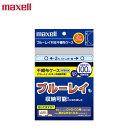 マクセル maxell ブルーレイ対応不織布ケース 不織布50枚入り(両面収納) (ディスク100枚収納可能) (2穴リング式) (ブラック)FBDR-50BK 1