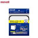 マクセル maxell ブルーレイ/DVD/CDセミハードケ...