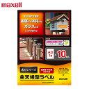 【maxell】マクセル 全天候型 ラベル【適材】シリーズ 金属・木材・ガラス用 カラー・モノクロレーザー対応レーザーフィルム(白) A3 フリーカット (10枚) CL70333PM-10A