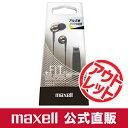【ワケあり品】マクセル カナル型 ヘッドホン(イヤホン)「+FiT Aluminum」 MXH-CA220(ヴィンテージゴールド) MXH-CA220GD