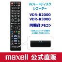 maxell マクセル ■保守部品■ RC-R2 (VDR2000.リモコン) iVハードディスクレコーダー「VDR-R2000」「VDR-R3000」用リモコン