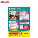 【maxell】マクセル 全天候型 ラベル カラー・モノクロレーザー対応 レーザーフィルム(白) A3 フリーカット (10枚) CL70333-10A