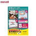 【maxell】マクセル 全天候型 ラベル カラー・モノクロレーザー対応 レーザーフィルム(白) A4 フリーカット (30枚) CL70777-30A