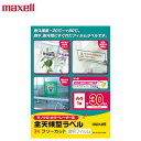 【maxell】マクセル 全天候型 ラベル カラー・モノクロレーザー対応 レーザーフィルム(透明) A4 フリーカット (30枚) CL71777-30A