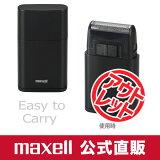 【ワケあり品】 ポータブルシェーバー「M-SH40」 (ブラック) M-SH40-BK 【乾電池式】【単3形×2本】
