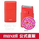 【ワケあり品】 ポータブルシェーバー「M-SH40」 (レッド) M-SH40-RE 【乾電池式】【単3形×2本】