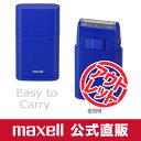 【ワケあり品】 ポータブルシェーバー「M-SH40」 (ブルー) M-SH40-BL 【乾電池式】【単3形×2本】