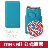 【ワケあり品】 ポータブルシェーバー「M-SH40」 (ターコイズグリーン) M-SH40-GR 【乾電池式】【単3形×2本】