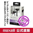 【ワケあり品】 マクセル カナル型 ヘッドホン(イヤホン)「MXH-RF500」 ブラック(ブラック/レッド)