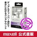 【ワケあり品】 マクセル カナル型 ヘッドホン(イヤホン)「MXH-RF500」 ホワイト(ホワイト/パープル)