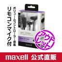 【ワケあり品】 マクセル スマホ対応 イヤホン(ヘッドホン) ブラック MXH-RF500S