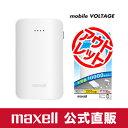【ワケあり品】 マクセル モバイルバッテリー  10000mAh (ホワイト) MPC-C10000WH【モバイル充電器】
