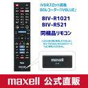maxell マクセル ■保守部品■ RC-R3 (BIV-R.リモコン) 「アイヴィブルー(iVBLUE)」 (BIV-R1021/BIV-R521)用リモコン