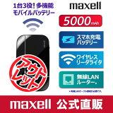 """【ワケあり品】一台三役! スマホ用充電器/Wi-Fi SDカードリーダー/ホテルルーター MPC-WF1 """"Wi-Fi対応""""モバイル充電器(電池容量:5000mAh)【マクセル】"""