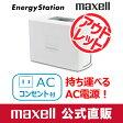 【ワケあり品】 【マクセル】家庭用蓄電池「Energy Station (エナジーステーション)」 M-PAC01W【オフィス用】【非常用電源】【ポータブル電源】【防災用】