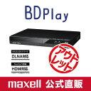 【ワケあり品】【台数限定】ブルーレイプレーヤー BD-P100 【BDPlay】【BD/DVDプレーヤー】【マクセル】【再生専用】【DLNA機能搭載】