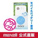 【ワケあり品】 マクセル 「オゾネオ(OZONEO)」 低濃度オゾン 除菌消臭器 モバイルタイプ ホワイト MXAP-AML50WH 【モバイルバッテリー兼用】