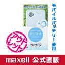【ワケあり品】 マクセル 「オゾネオ(OZONEO)」 低濃度オゾン 除菌消臭器 モバイルタイプ ベビーブルー MXAP-AML50BL 【モバイルバッテリー兼用】