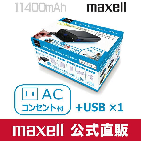 【マクセル】 ACコンセント付き 大容量 モバイルバッテリー 11,400mAh MPC-CAC11400BK 【maxell】