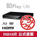 【ワケあり品】【台数限定】ブルーレイプレーヤー  BD-PL110 【BDPlay】【BD/DVDプレーヤー】【マクセル】【再生専用】