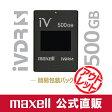 【お買得! アウトレット品】 【iVDR-S】コンテンツ保護技術対応「カセットハードディスク アイヴィ」【簡易包装 紙パック】 ブラック 500GB (1個)M-VDRS500G.E.BK.K
