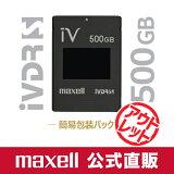 【ワケあり品】 【iVDR-S】コンテンツ保護技術対応「カセットハードディスク アイヴィ」【簡易包装 紙パック】 ブラック 500GB (1個)M-VDRS500G.E.BK.K