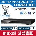maxell マクセル iVDRスロット搭載 ブルーレイ ディスク レコーダー iVBLUE(アイヴィブルー) 内蔵HDD:1TB (シングルiVスロット仕様) BIV-WS1100