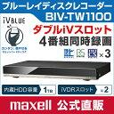 【マクセル】 iVDRスロット搭載 ブルーレイ ディスク レコーダー iVBLUE(アイヴィブルー) 内蔵HDD:1TB (ダブルiVスロット仕様) BIV-TW1100【maxell】
