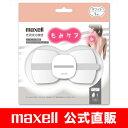 【maxell】 低周波治療器 もみケア ホワイト 1個入り MXTS-MR100W1P 【マクセル】